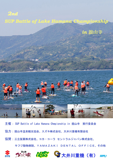 SUP Battle of Lake Hamana Championship